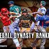 MaxPreps Baseball Dynasty Rankings